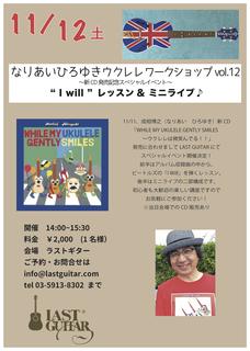 なりあいミニライブ&WS .jpg