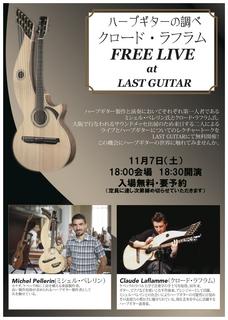 ハープギターイベント .jpg