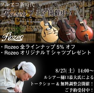 ROZEOフェア広告.jpg
