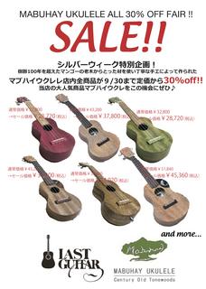 mabuhay ukulele sale のコピー.jpg